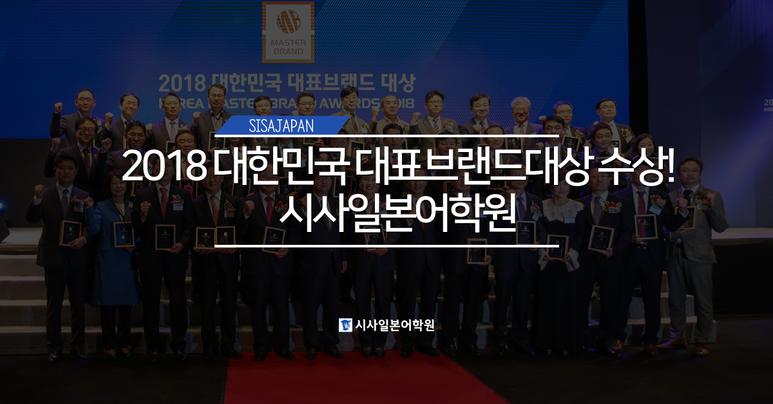 대한민국대표브랜드대상3.png