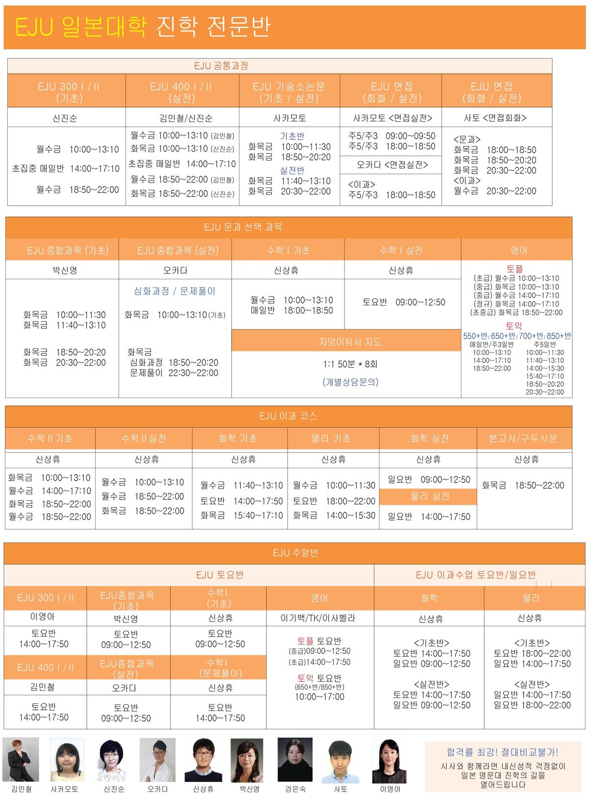 6 EJU일본대학진학전문반.pdf_page_1.jpg