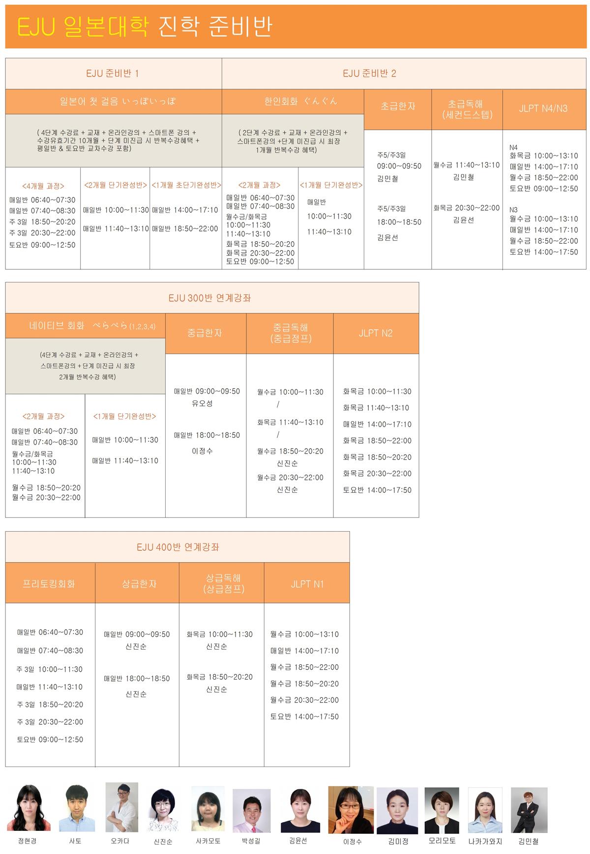 5 EJU일본대학진학준비반.pdf_page_1.jpg