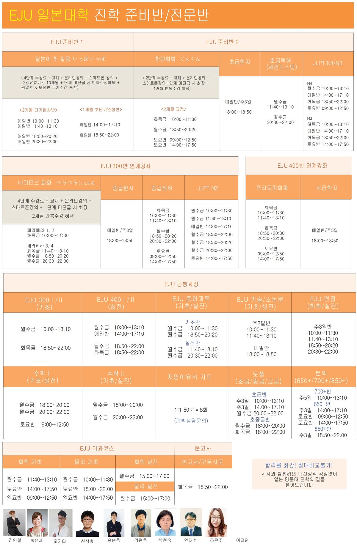 (영통일본어) 5 EJU일본대학 진학준비,전문반.pdf_page_1.jpg